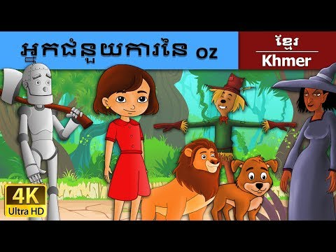 The Wizard Of Oz IN Khmer - រឿងនិទានខ្មែរ - 4K UHD - Khmer Fairy Tales