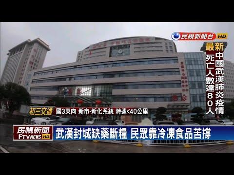 武漢肺炎80死逾2700人確診中國延長春假-民視新聞