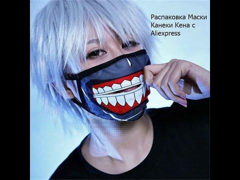 Распаковка посылки с Aliexpress Маска Канеки Кена из Токийского Гуля с Aliexpress за 150 рублей 