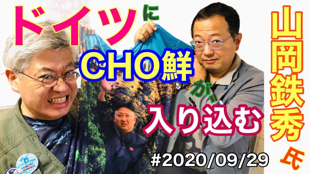 2020/09/30 ドイツがチョー鮮にやられてる。山岡鉄秀 氏と対談。