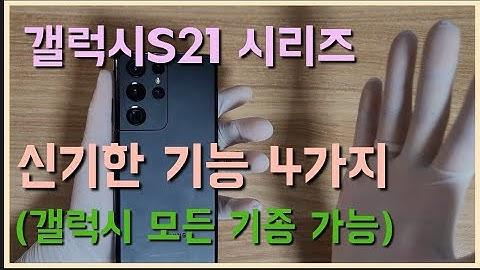 갤럭시S21 플러스 울트라 신기한 기능 4가지 또 알아보자(굿락,유용한기능,신기한기능,카메라무음)
