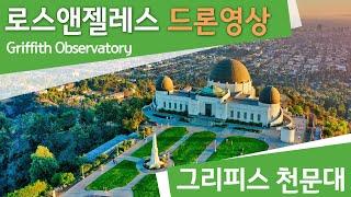 하늘에서 본 그리피스 천문대-로스앤젤레스 드론샷(by.…