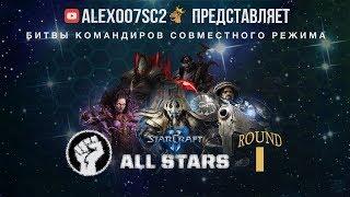 All Stars POWER: Турнир командиров совместного режима в StarCraft II - Round 1