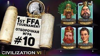 10 отборочная игра – 1st 5cents FFA турнир Civilization 6 | VI