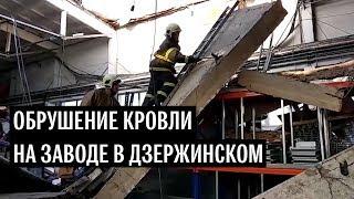 Обрушение кровли на заводе в Дзержинском