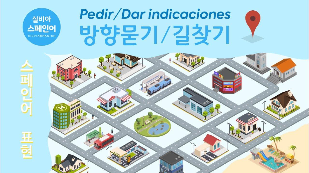 스페인어로 길찾기/방향묻기