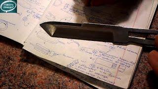 Лёха & нож выживания - часть 1 - клинок(самодельный кузнечный горн ))) клинок из напильника не судите меня строго , что можно взять со слесаря работ..., 2014-12-09T18:30:17.000Z)