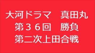 真田丸 第36回 勝負 あらすじ ⇒ http://kazshin.com/?p=3630 「真田丸...