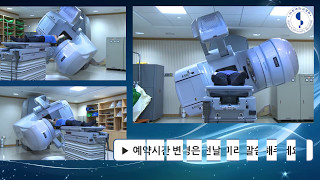 [방사선종양학과] 1. 방사선 치료 절차 안내
