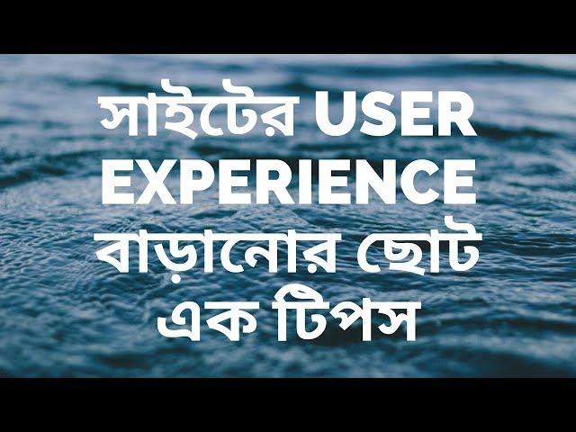 সাইটের User Experience বাড়ানোর ছোট এক টিপস | Writers Motion
