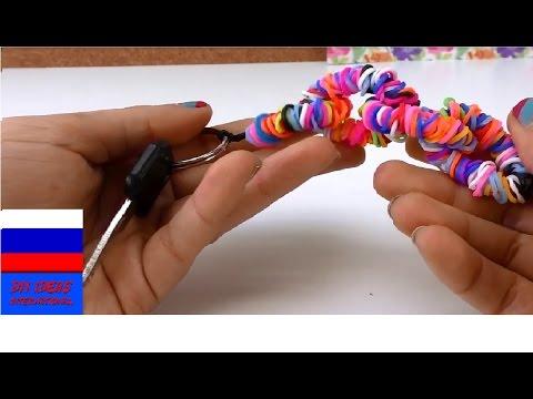 Cмотреть Брелок для ключей из резинок из 4х колец на станке монстр тэйл Rainbow Loom