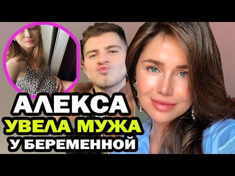 Алекса увела мужа у беременной артистки балета Филиппа Киркорова.