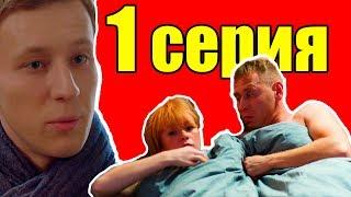 Гранд Лион 2 сезон 1 серия | ОБЗОР ПРЕМЬЕРА