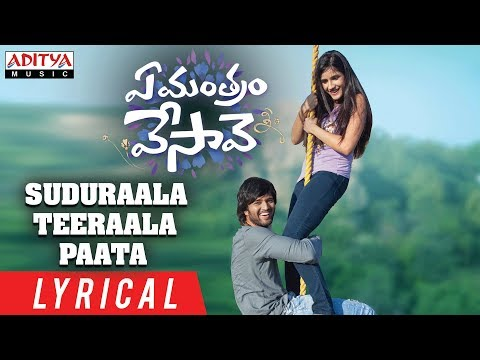 Suduraala Teeraala Paata Lyrical || Ye Mantram Vesave Movie || Vijay Deverakonda, Shivani Singh