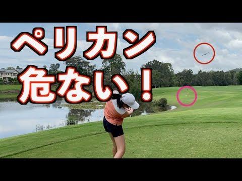 【危ない!!またハプニングか?】ハプニング女王のティーショットが!!