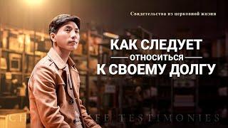 Христианские свидетельства видео 2020 «Как следует относиться к своему долгу» Русская озвучка
