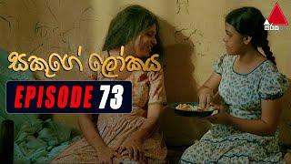 Sakuge Lokaya (සකූගේ ලෝකය) | Episode 73 | 11th August 2021 | Sirasa TV Thumbnail
