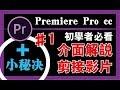 PR教程 #01【初学者必看】介面解说/影片製作/編輯/剪接/小秘诀