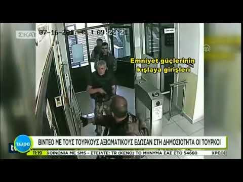 Βίντεο με τους Τούρκους αξιωματικούς