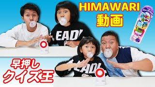 みんなちゃんと覚えてる?過去動画クイズ!ふーせんの実を膨らませて早押し!HIMAWARIクイズ王決定戦!!himawari-CH