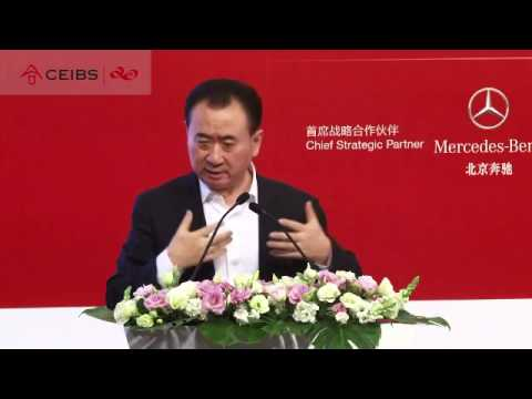 CEIBS Master Class with Wanda Group Chairman Wang Jianlin (in Chinese)