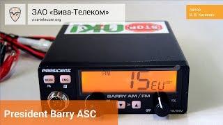 Сі-бі радіостанція President Barry ASC