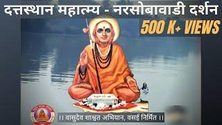 श्री दत्तस्थान महात्म्य दर्शन ( नरसोबावाडी ) | Shree datta sthan mahatmya darshan ( Narsobawadi )