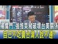少康開講│楊儒門:強推萊豬破壞台美關係 自己不吃賣台灣人說不通?
