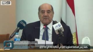 مصر العربية |  كلمة رئيس المحكمة الدستورية العليا في احتفالية جده علي عبد الرازق