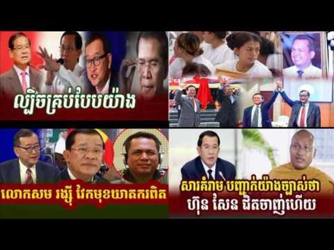 Cambodia News Today RFI Radio France International Khmer Morning Thursday 08/10/2017