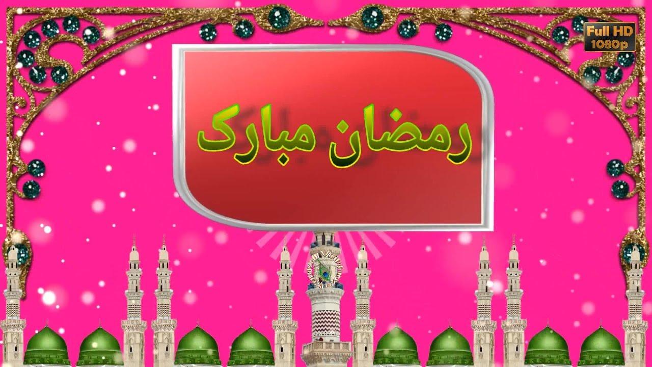 Happy ramadan mubarak 2018best wishes in urdugreetingsramzan happy ramadan mubarak 2018best wishes in urdugreetingsramzan whatsapp video download m4hsunfo