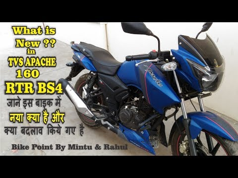 TVS Apache 160 RTR Bs4 AHO Review Price Exaust Sound & What Is New Feature in This Bike in Hindi