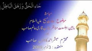 Ahmadi ( vs)Suni munazra part(10/20) topic of Death of Jesus )