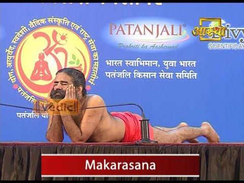How to do Makarasana (Crocodile Pose) | Swami Ramdev