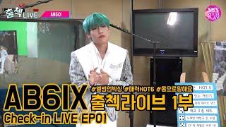 Baixar (ENG SUB)[EP01] AB6IX 출첵라이브 1부 (AB6IX Inkigayo Check-in LIVE) #앨범언박싱#매력발산HOT6#몸으로말해요