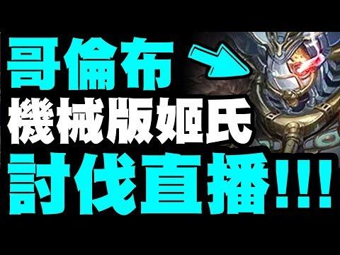 【神魔之塔】哥倫布討伐!『機械版姬氏登場!』👉【追隨太陽的光芒】【小許Live】