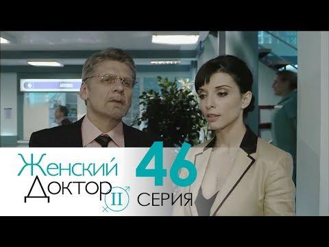 Женский доктор - 2. Сериал. Серия 46. Dr. Baby Dust 2. Episode 46.