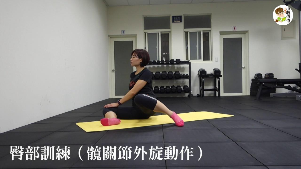 臀部訓練(髖關節外旋動作) - YouTube