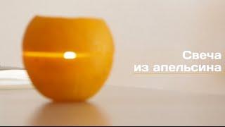 Простая свеча из апельсина | Лайфхакер(Чтобы сделать эту простую свечу, вам нужно только особым образм почистить апельсин и залить в него оливково..., 2014-08-25T14:55:13.000Z)