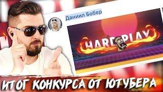 Hard Play СМОТРИТ ЮТУБЕР КРИД ПРЕСЛЕДУЕТ ПОПЕРЕЧНОГО