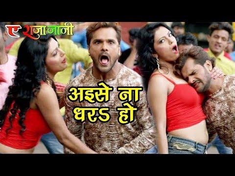 आगया Khesari Lal का सबसे बड़ा हिट गाना 2018 - Ae Raja Jani - अइसे ना धरS हो - Bhojpuri Hit Songs