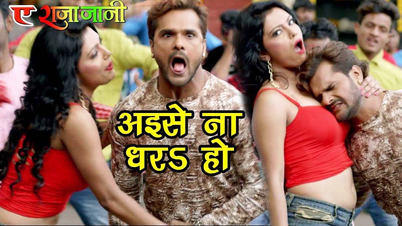 Ae Raja Jani  Bhojpuri Songs - Khesari Lal Yadav