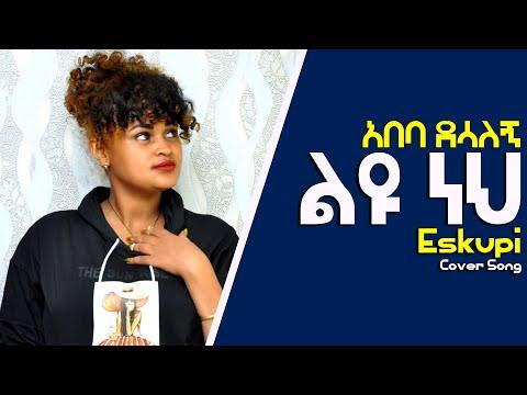 Eskupi [አበባ ደሳለኝ – ልዩ ነህ] Best Ethiopian Cover Song2020