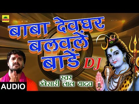 Khesari Lal Yadav - BOL BAM DJ SONG 2018 | बाबा देवघर | Baba Devghar | Bhojpuri Kanwar Dj Song 2018