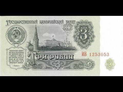 Банкнота 3 рубля 1961 года и ее реальная цена.