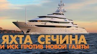 Яхта Сечина за $150 млн || Сечин подает в суд на Новую газету