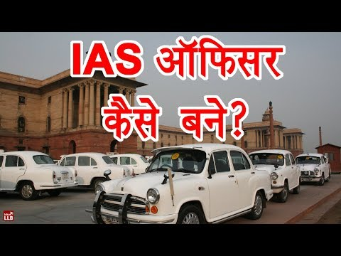 How to become an IAS officer in Hindi | By Ishan