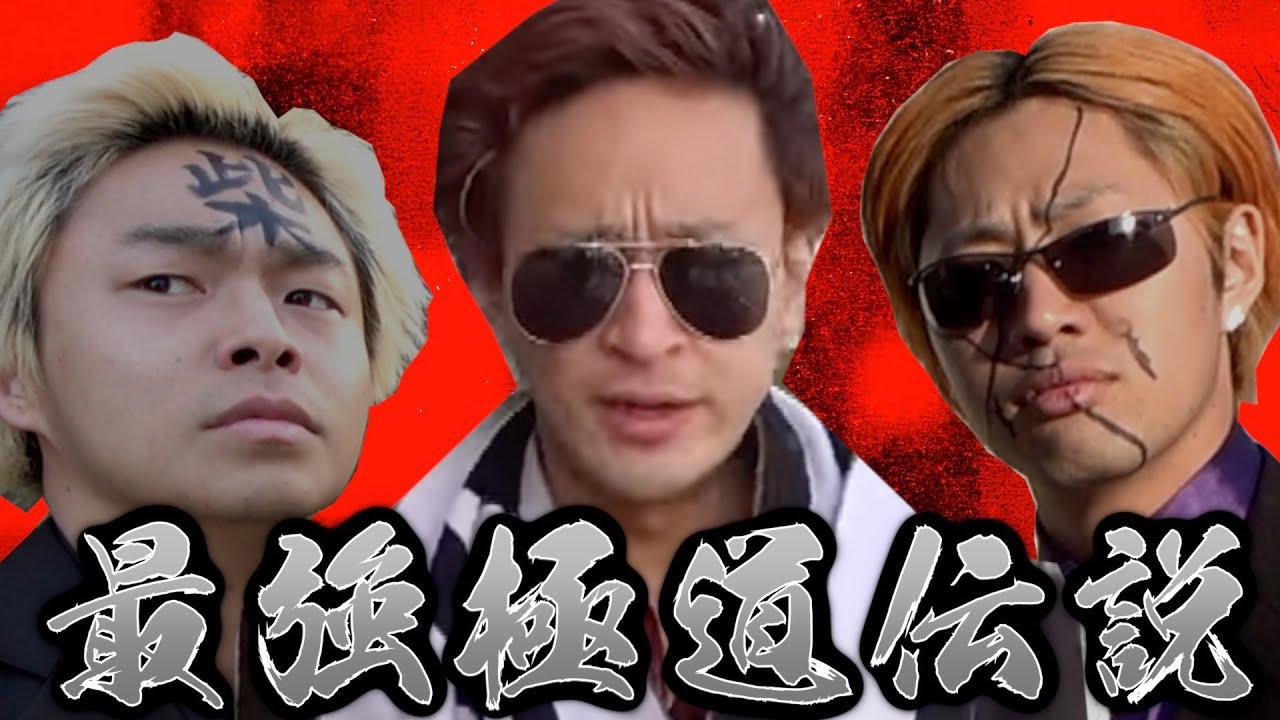 【任侠散歩#2】〜愛と仁義とジンギスカン〜