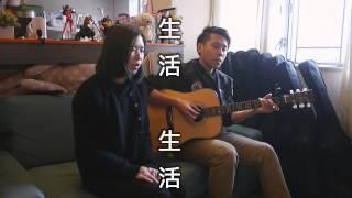 兒歌 張懸 cover by 小學雞acoustic樂團