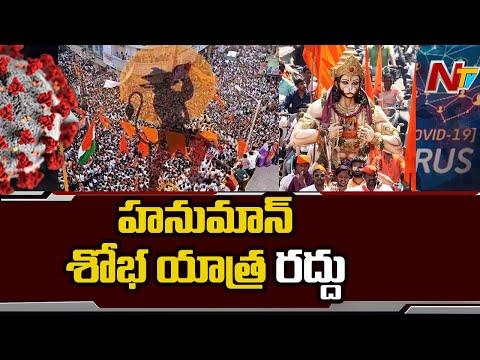 Corona Impact: Bajrang Dal Cancels Hanuman Shobha Yatra In Hyderabad | NTV